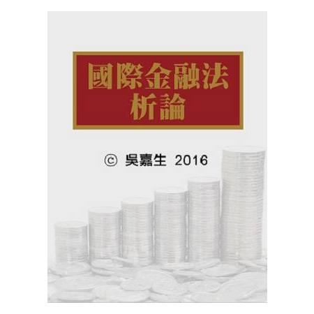 國際金融法析論 = : Analysis of international finance law